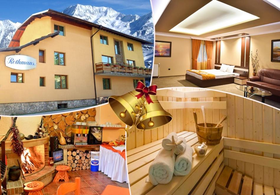 Коледа в Банско! 3 нощувки на човек със закуски и вечери, едната празнична + релакс зона в хотел Ротманс***, Банско