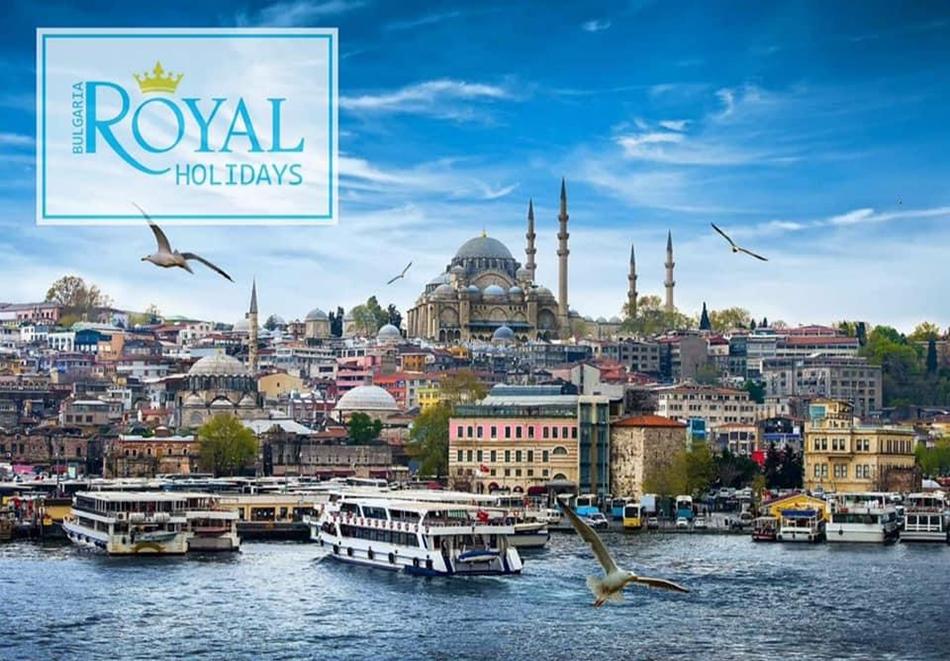 Уикенд екскурзия до Истанбул, Турция ! Транспорт + 2 нощувки на човек със закуски от Роял холидейз