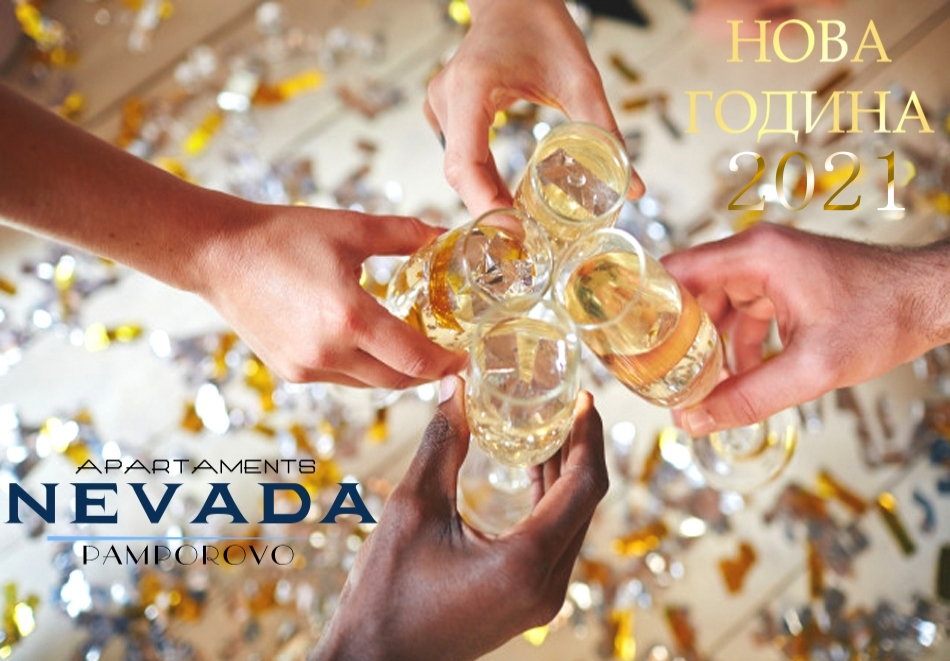 Нова Година в Пампорово! 3, 4 или 5 нощувки на човек със закуски + празничен куверт по желание от апартаменти Невада