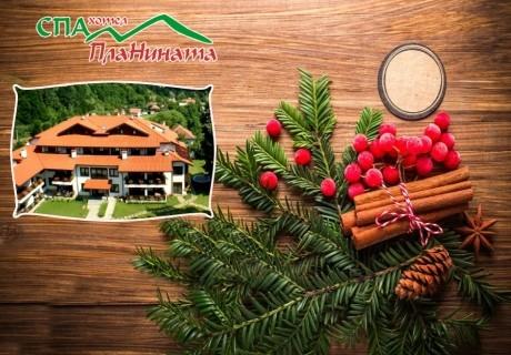Коледа в хотел Планината, Рибарица! 3, 4 или 5 нощувки на човек със закуски, постна вечеря на Бъдни вечер, празнична вечеря на Коледа, детско парти с Дядо Коледа + релакс пакет