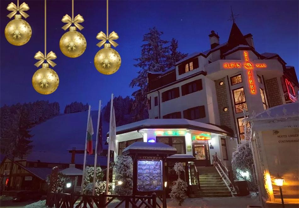 Коледа в Боровец! 3 нощувки със закуски + празнична вечеря от Апартаментен комплекс Алпин, Боровец