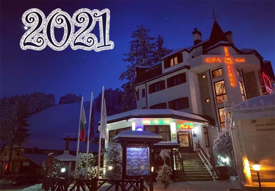 Нова година в Боровец! 3 нощувки на човек със закуски + празнична вечеря от Апартаментен комплекс Алпин, Боровец