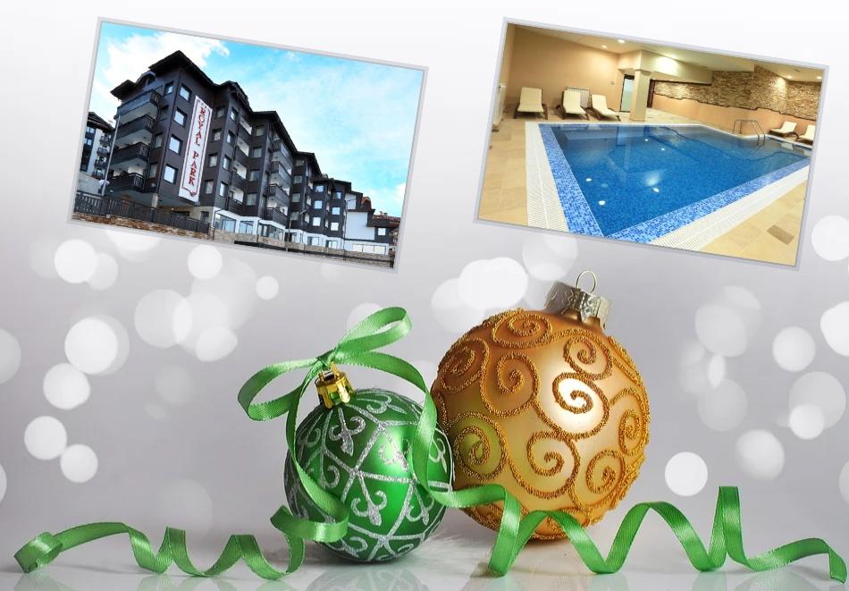 Коледа в Банско! 2 нощувки на човек в апартаментна част със закуски, по желание вечери, едната празнична + басейн и уелнес пакет от Роял Парк хотел и апартаменти, Банско