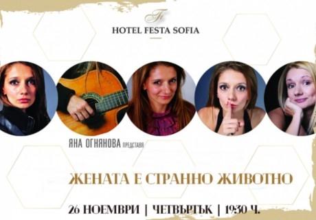"""На 26.11 гледайте """"Жената е странно животно"""" - театрална вечер на чаша вино + вечеря по желание в хотел Феста, София"""