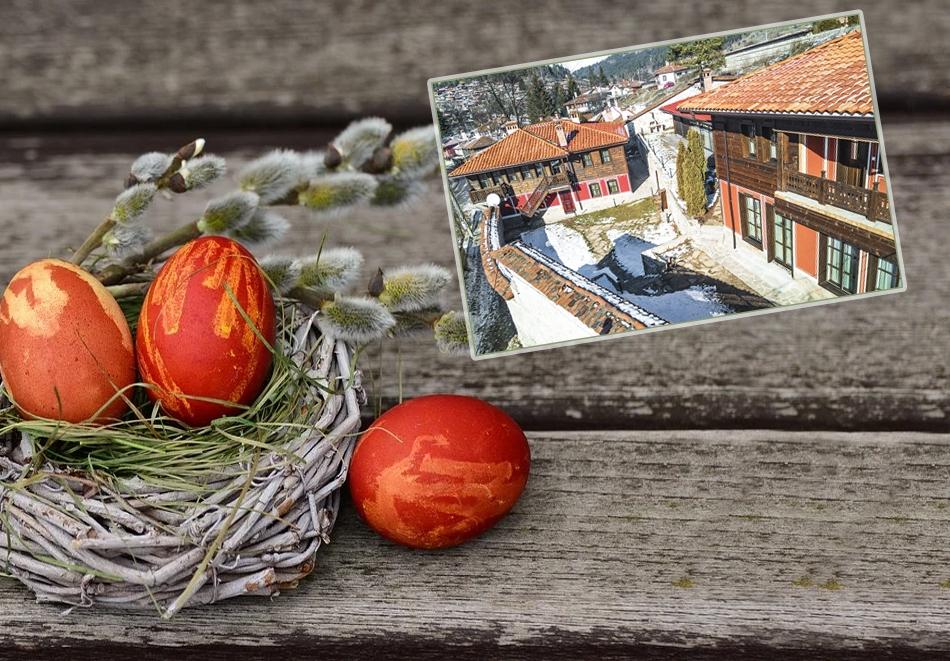 Великден в Копривщица! 4 или 5 нощувки със закуски + празничен обяд в самостоятелна къща за 8 човека от комплекс Ред Хаус