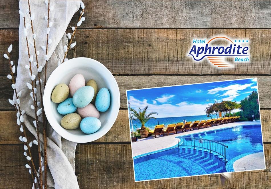 Великден и майски празници в Несебър! 3 нощувки на човек със закуски, 2 вечери, празничен обяд + топъл външен басейн в Афродита Бийч Хотел