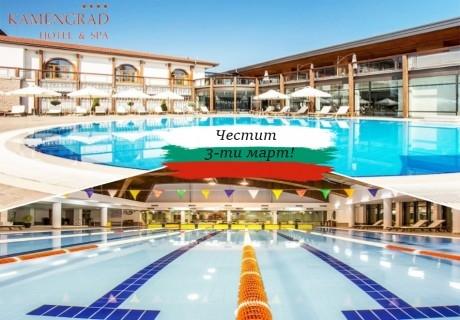 3-ти март в хотел Каменград****, Панагюрище! 2+ нощувки на човек със закуски и вечери + закрит плувен басейн и СПА