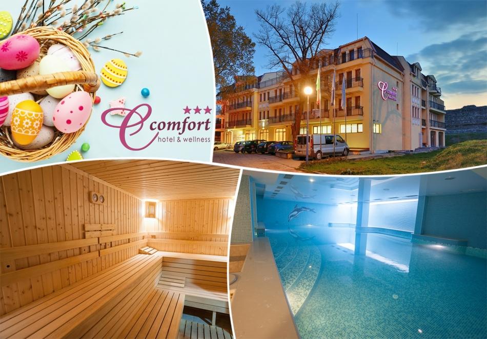 Великден в хотел Си Комфорт, Хисаря! 3 или 4 нощувки на човек със закуски + минерален басейн и релакс пакет
