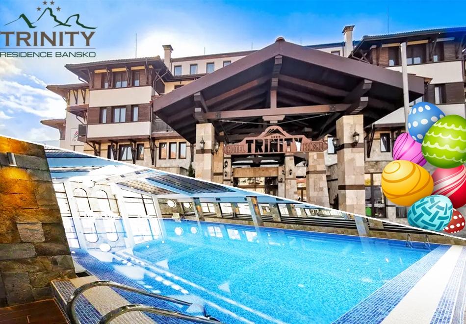 Великден в Банско. 2, 3 или 4 нощувки на човек със закуски и вечери + празничен обяд, басейн и релакс зона в Хотел Тринити Резидънс****