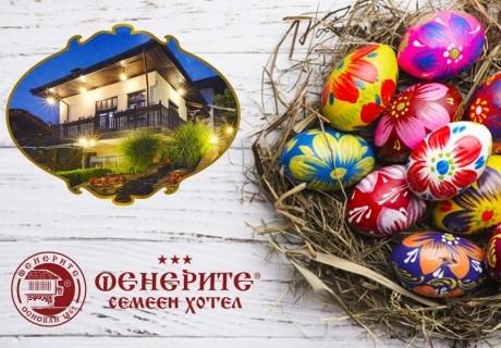 Великден в комплекс Фенерите***, до Габрово! 3 или 4 нощувки за двама или четирима със закуски + празнична вечеря и релакс пакет!