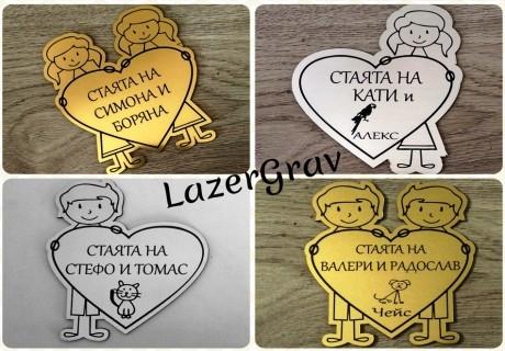 Персонализирана табела за детска стая от Лазерно гравиране, LazerGrav