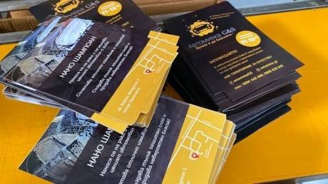 Едностранни флаери във формат и брой по избор на клиента от рекламна агенция Number One, Варна