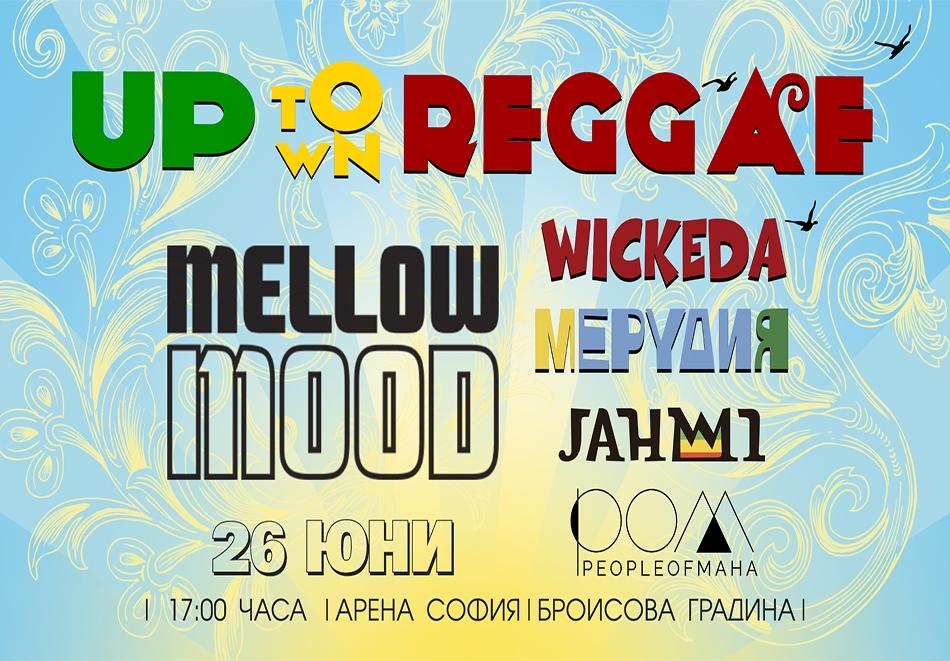 50% отстъпка от цената на билета за първия в България UpTown fest в сърцето на София. Не го пропускай!