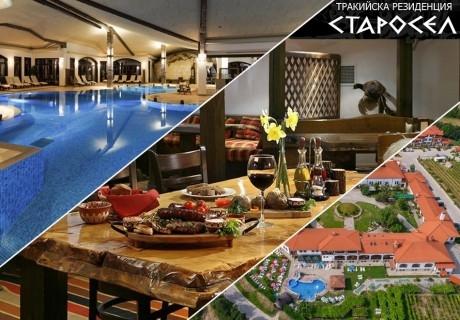 Нощувка на човек със закуска и вечеря в Тракийска резиденция + минерални басейни, СПА и винен тур в Комплекс Старосел, Хисаря.