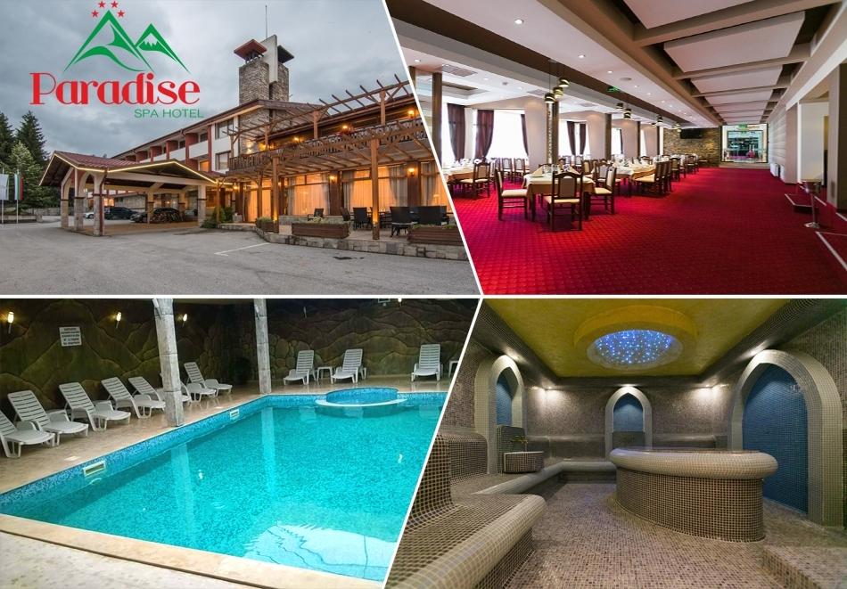 Делник в Цигов Чарк! Нощувка на човек на база All Inclusive + топъл вътрешен басейн и СПА зона от СПА хотел Парадайс****