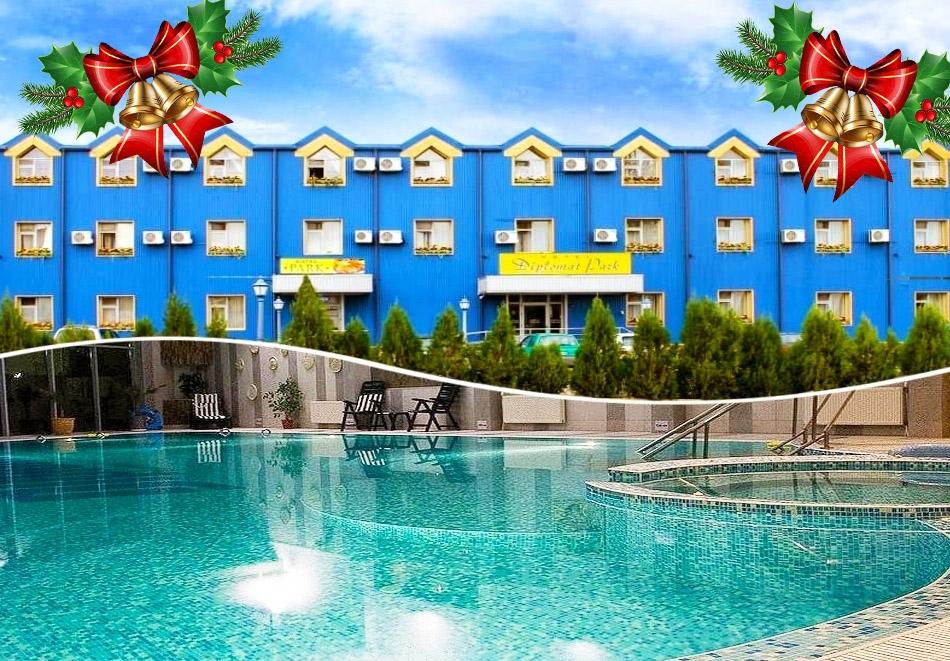 Коледа в Луковит! 2 или 3 нощувки на човек със закуски и празнични вечери + басейн и СПА зона от хотел Дипломат Парк***