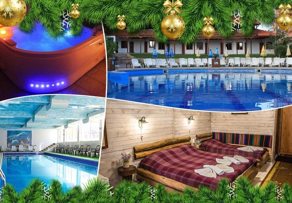 Коледа в Хисаря! 2, 3 или 4 нощувки на човек със закуски и вечери, едната празнична + басейн и релакс зона с минерална вода от Еко стаи Манастира