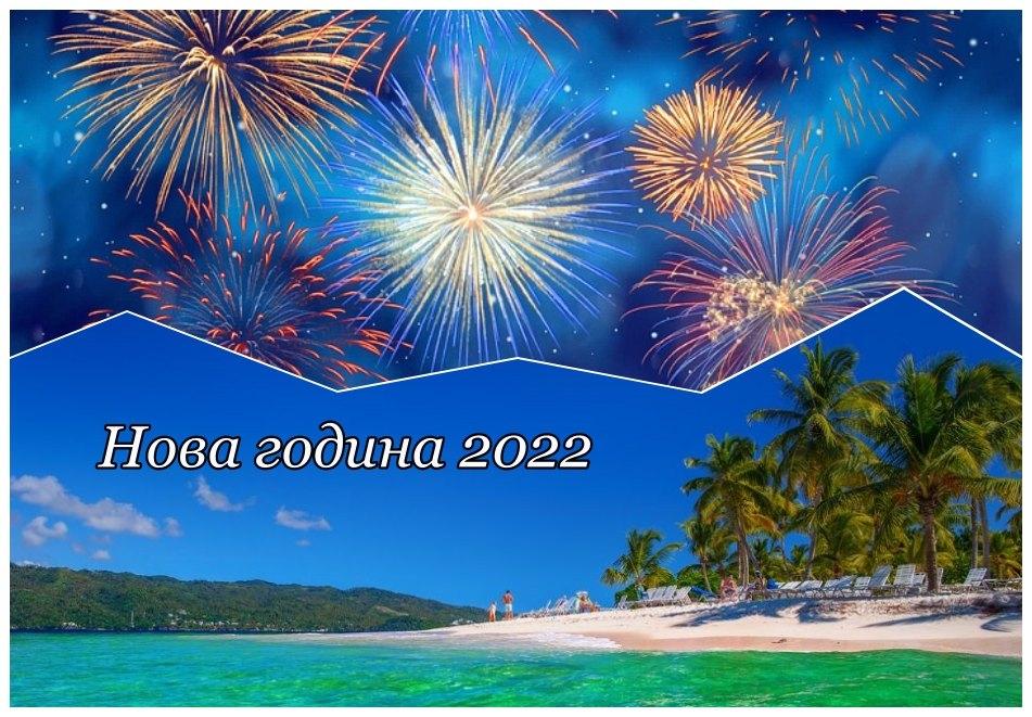 Нова година 2022 в Доминикана! Почивка в хотел WHALA! BAVARO 4*, Пунта Кана! Чартърен полет от София + 8 нощувки на човек, на база All Inclusive!