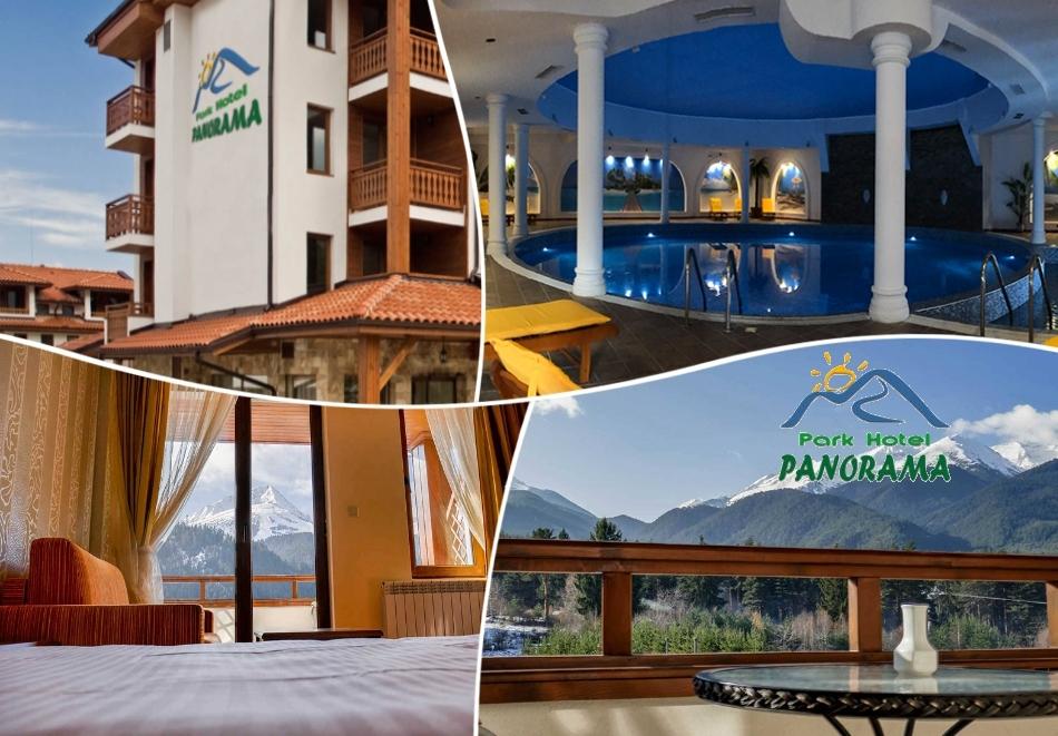 Нощувка със закуска и вечеря на човек + басейн и релакс зона от Парк хотел Панорама, Банско. Дете до 13г. - БЕЗПЛАТНО!