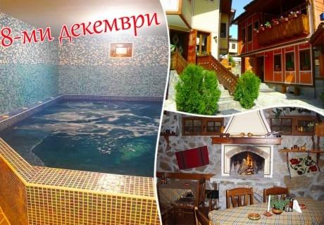 8 декември в Копривщица. 2 нощувки на човек със закуски и празнична вечеря  + басейн в Тодорини къщи