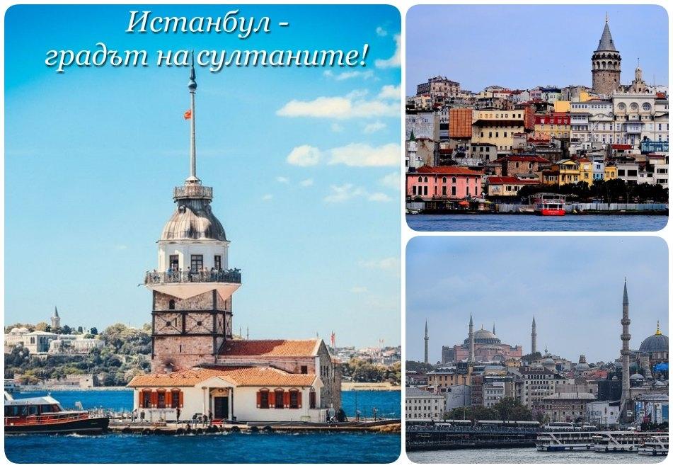 Екскурзия на 21.10.2021 до Истанбул, Турция! Автобусен транспорт + 2 нощувки на човек със закуски + панорамен тур с автобус + посещение на църквата Свети Стефан!