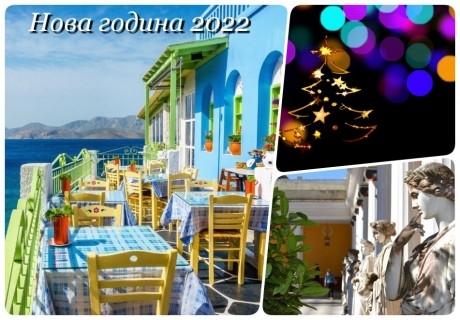 Нова година 2022 на остров Корфу, Гърция: 3 нощувки на човек + 3 закуски + 2 вечери в хотел Olympion Village  3+*! Собствен транспорт!