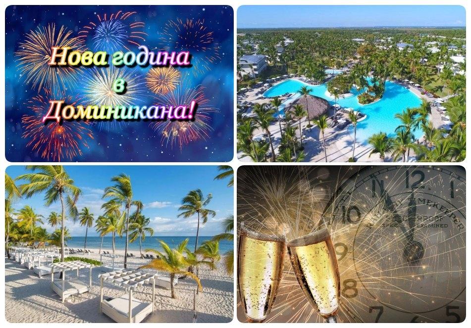 Нова година 2022! Почивка в хотел  CATALONIA ROYAL BAVARO (ADULTS ONLY) 5*, Пунта Кана, Доминикана. Чартърен полет от София + 8 нощувки на човек, на база All Inclusive!