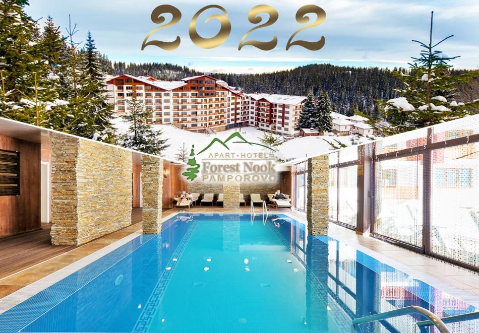 Нова година в Пампорово. 3, 4 или 5 нощувки на човек със закуски и вечери, едната празнична + басейн в апарт-хотел Форест Нук