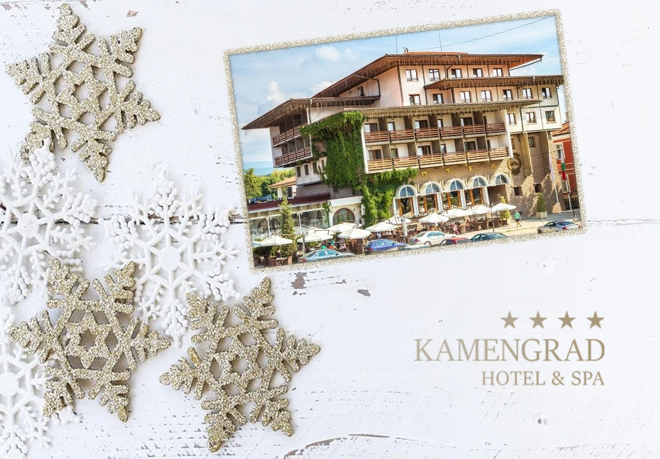 Коледа в Панагюрище! 3 или 4 нощувки на човек със закуски и вечери, две Празнични + минерален басейн и СПА в хотел Каменград****