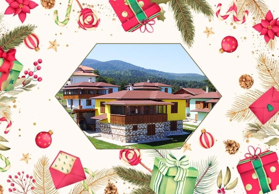 Коледа в Цигов Чарк! 3 нощувки в самостоятелна къща до 15 човека + барбекю от Вилно селище Баташки хан