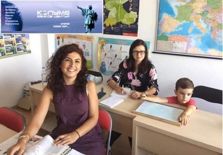Езиков курс за възрастни - 30 уч. часа обучение по испански, английски, немски, френски, руски или италиански от езиков център Колумб, София