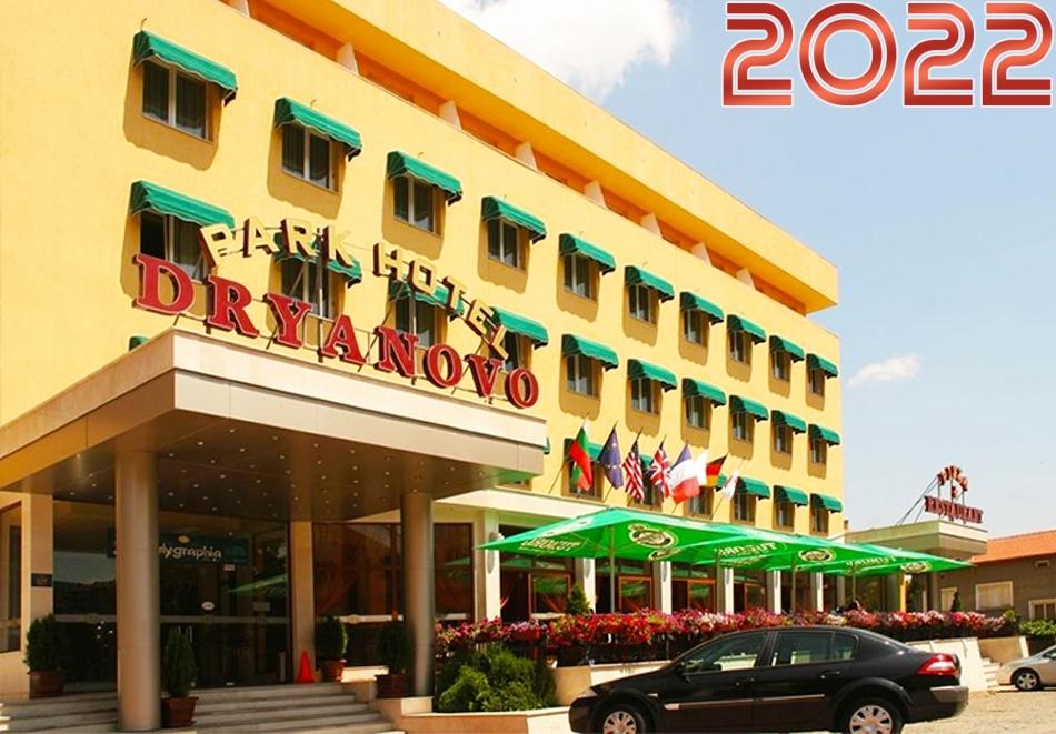 Нова Година в парк хотел Дряново! 2, 3 или 4 нощувки на човек със закуски и вечери, едната празнична + ползване на Руска или Римска баня в Дряново
