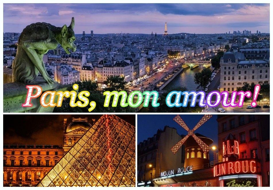 Paris, mon amour! Екскурзия до Париж, Франция! Самолетен билет от София + 3 нощувки на човек със закуски!
