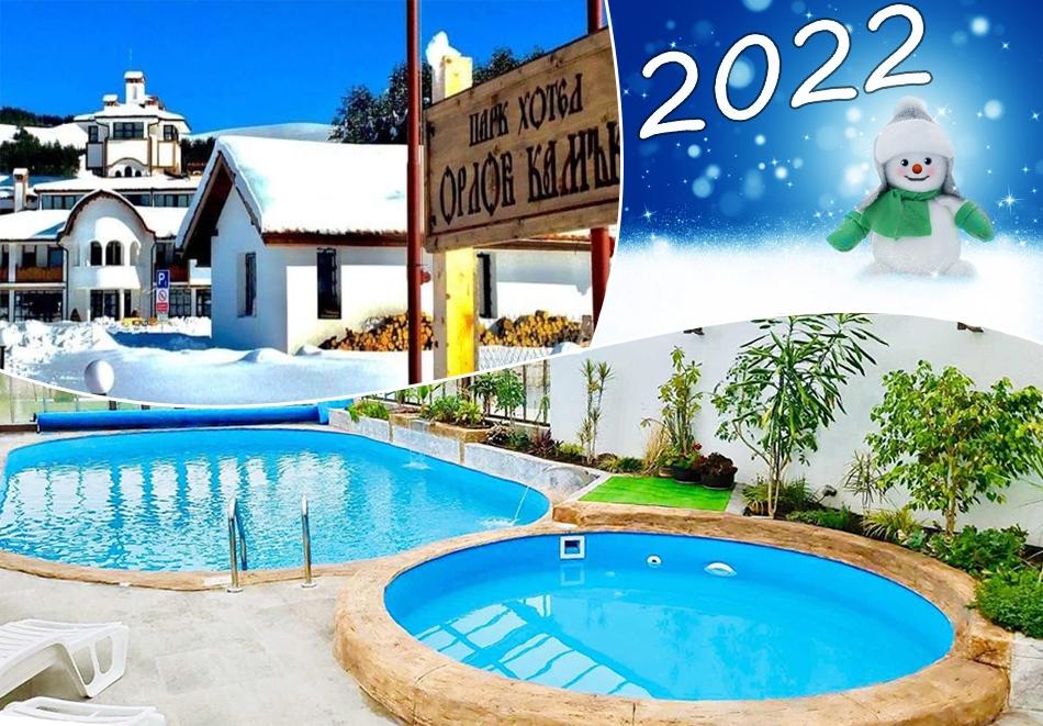 Нова Година в Копривщица! 2 или 3 нощувки на човек със закуски и вечери, едната Празнична + минерален басейн и релакс зона в Парк хотел Орлов камък