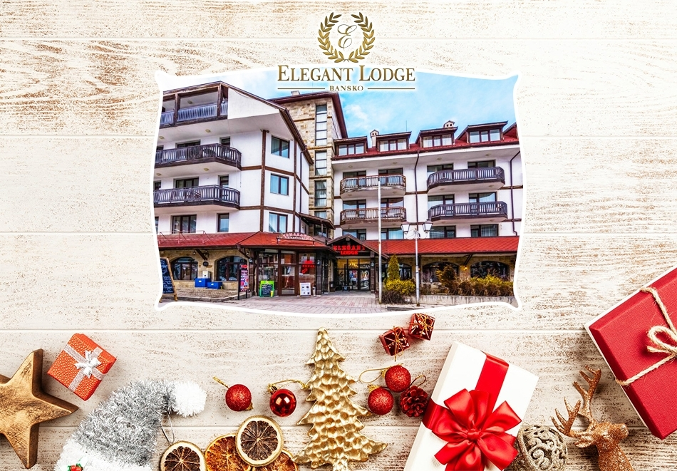 Коледа в хотел Елегант Лодж, Банско! 3 нощувки за 2-ма, 3-ма или 4-ма със закуски + топъл вътрешен басейн и релакс пакет. Доплащане по желание за Коледен куверт
