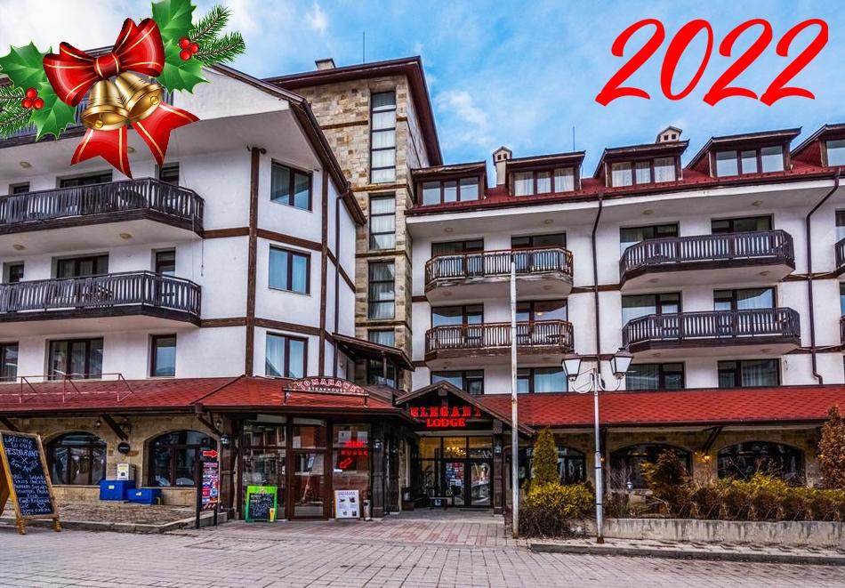 Нова година в хотел Елегант Лодж, Банско! 4 или 5 нощувки на човек със закуски + топъл вътрешен басейн и релакс пакет. Доплащане по желание за Новогодишен куверт