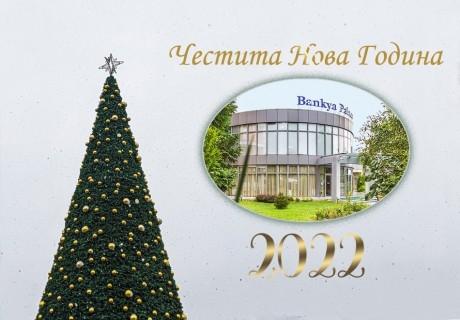 Нова година в хотел Банкя Палас! 1, 2 или 3 нощувки на човек със закуски и вечери, едната празнична + Уелнес пакет
