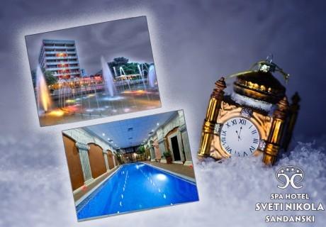 Нова година в Сандански! 2 или 3 нощувки на човек със закуски и Новогодишна вечеря + минерален басейн и СПА от Спа хотел Свети Никола****