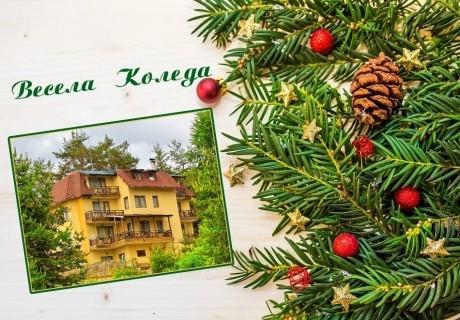 Коледа в Цигов чарк! Наем за 2 или 3 нощувки на къща с капацитет 28 човека + закуски и вечери + релакс зона в Къща за гости Слънчев цвят