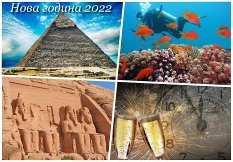Нова година в Хургада, Египет! Чартърен полет от София + 5 нощувки на човек на  база All Inclusive в TROPITEL SAHL HASHEESH 5* + 1 нощувка, закуска, вечеря и посещение на пирамидите в Кайро!