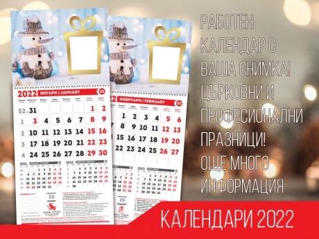 Календар 2022г. с дизайн по избор и снимка на клиента само за 4.40лв. от QR Media
