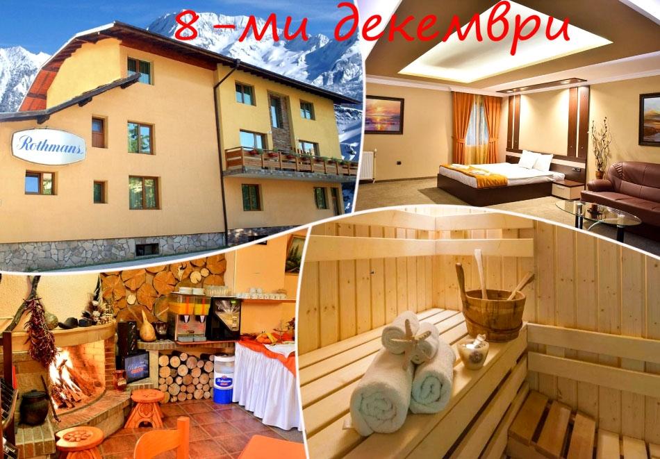 8-ми декември в Банско! 2+ нощувки със закуски на човек + сауна и парна баня от хотел Ротманс***