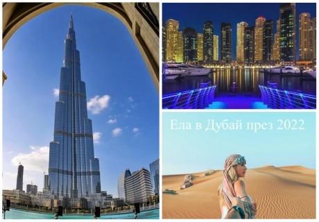 Екскурзия до Дубай с дати през 2022! Самолетен билет от София + 4 нощувки на човек със закуски в хотел Milenium Place Barsha Heights 4* + 4 вечери + тур на Дубай + круиз + сафари в пустинята!