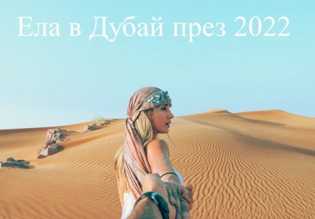 Екскурзия до Дубай с дати през 2022! Самолетен билет от София + 4 нощувки на човек със закуски в хотел Ibis Al Barsha 3* + 4 вечери + тур на Дубай + круиз + сафари в пустинята!