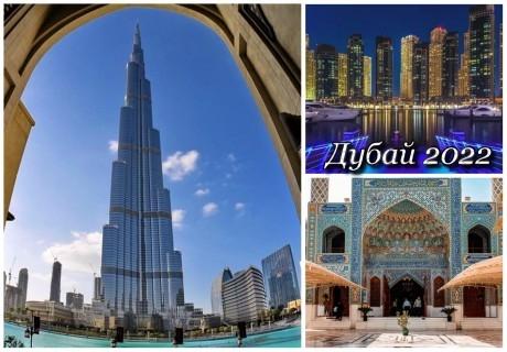 Екскурзия до Дубай с дати през 2022! Самолетен билет от София + 4 нощувки на човек със закуски в хотел Rose Park Al Barsha 4* + 4 вечери + тур на Дубай + круиз + сафари в пустинята!