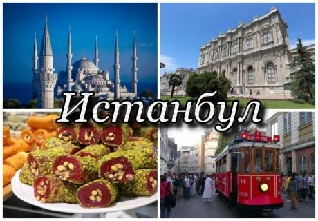 Екскурзия до Истанбул и Одрин за 4 дни! Дати по избор до май 2022! Автобусен транспорт + 2 нощувки на човек със закуски в хотел 3* в Истанбул!