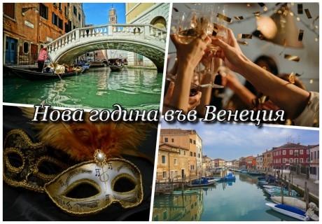Нова година 2022! Екскурзия до Венеция, Италия! Самолетен билет от София + 3 нощувки на човек със закуски в хотел Carlton Capri + тур на Венеция!