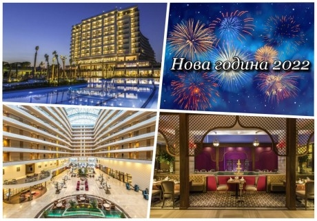 Нова година в хотел SEVEN SEAS SEALIGHT ELITE 5*, Кушадасъ, Турция! 4 нощувки на човек на база Ultra Inclusive и Новогодишна вечеря! Дете до 12 г. безплатно! Собствен транспорт!