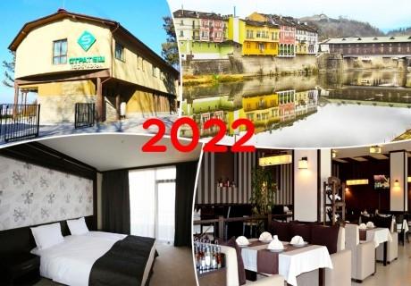 Нова Година в Ловеч. 2 или 3 нощувки на човек със закуски и вечери, едната празнична в парк хотел Стратеш