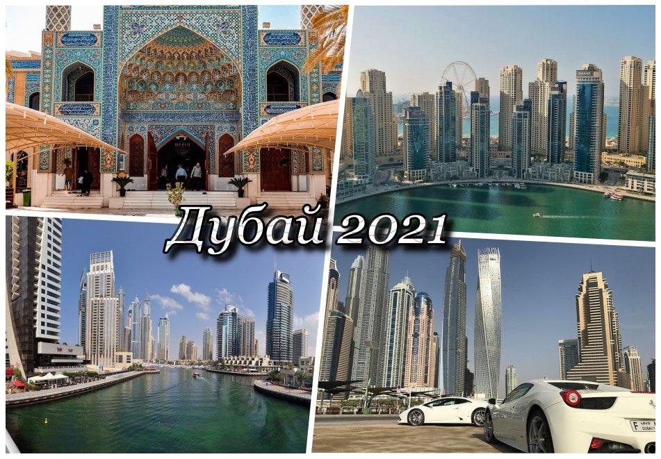 Екскурзия до Дубай 2021! Самолетен билет от София + 4 нощувки на човек + закуски в IBIS AL BARSHA 3* + 4 вечери + тур на Дубай + круиз + сафари в пустинята